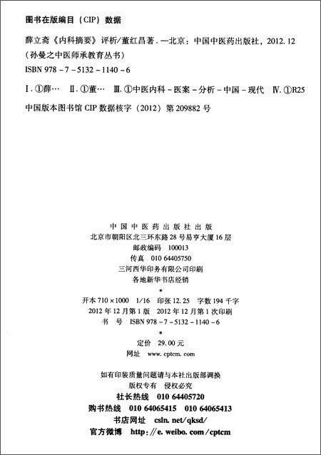 薛立斋《内科摘要》评析