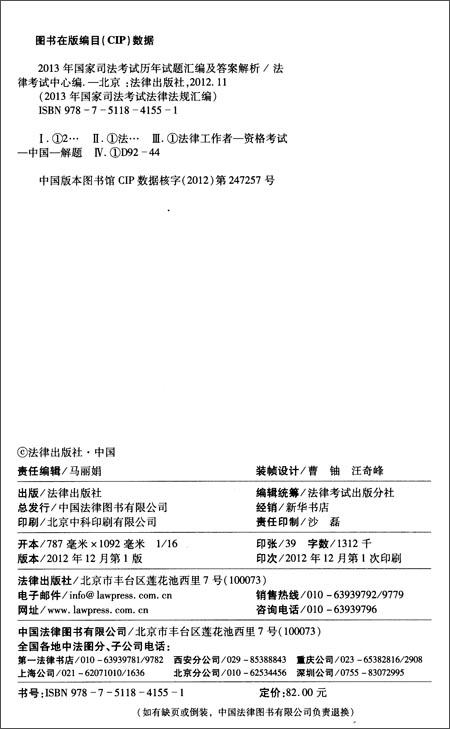 2013年国家司法考试历年试题汇编及答案解析