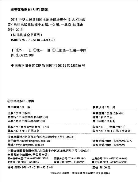 中华人民共和国土地法律法规全书
