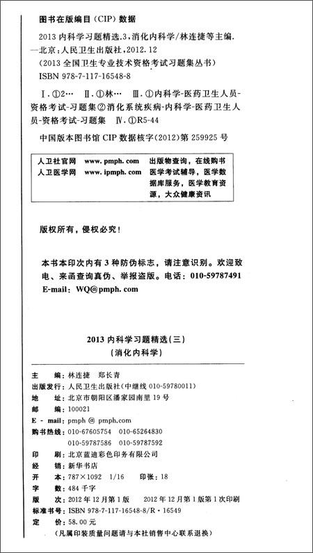 数字电路与系统设计课后习题答案问:第二版邓元庆贾鹏编著答:我有