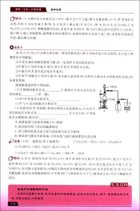 学而思培优•推断•实验•计算秘籍:初中化学