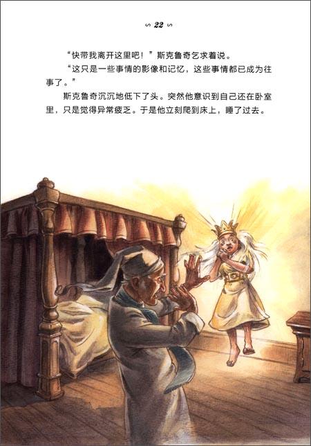 回至 桂冠经典童话世界大师绘本:圣诞颂歌 (精装)