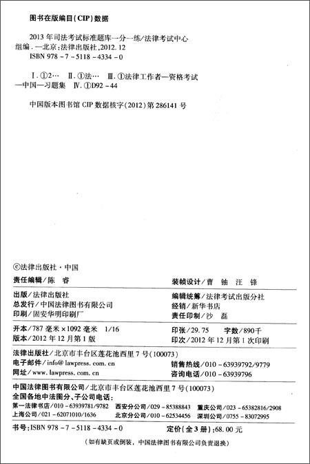 2013年司法考试标准题库一分一练