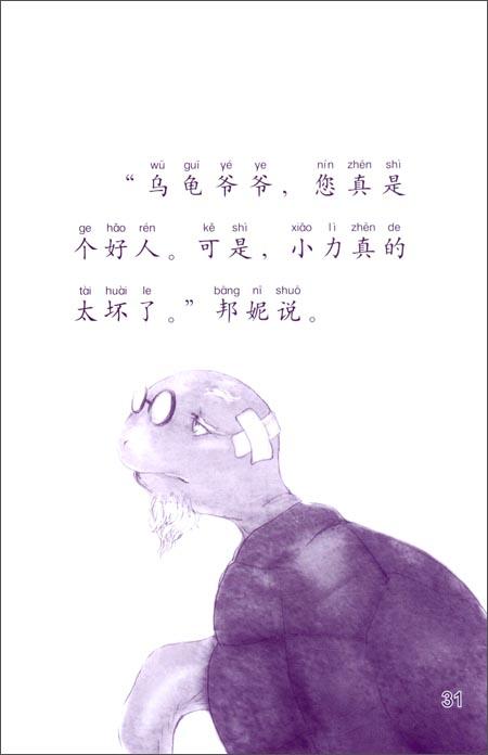乐读123:好故事养成好性格