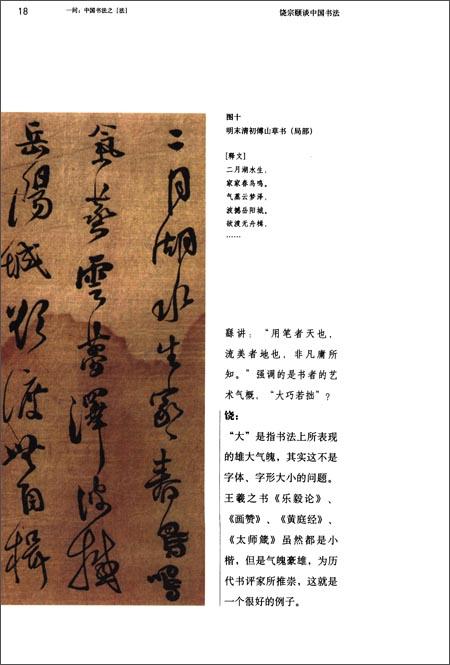 书法六问:饶宗颐谈中国书法