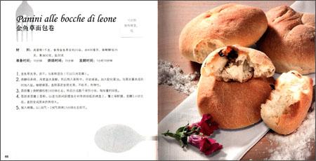 222道意式烘焙快手食谱:面包、比萨、佛卡夏