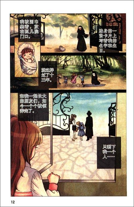 中国卡通漫画书:萝铃的魔力1