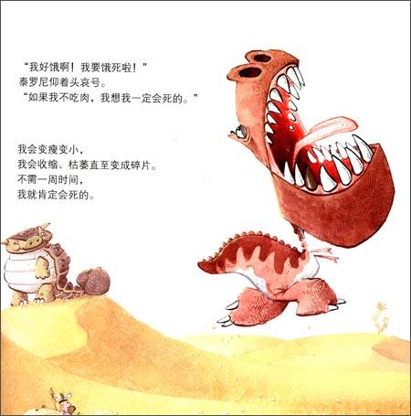回至 动物成长绘本:暴龙牙齿疼 (平装)