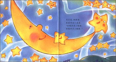 回至 亲子早读经典图画书:小星星 (平装)