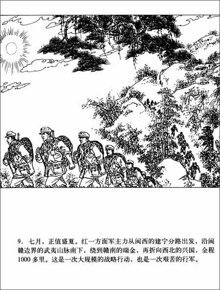 星火燎原系列连环画•土地革命战争卷15:千里回师