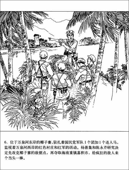 星火燎原系列连环画•土地革命战争卷11:琼崖红旗