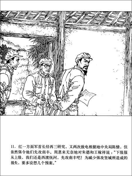 星火燎原系列连环画•土地革命战争卷16:伏击歼敌