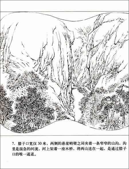 星火燎原系列连环画•土地革命战争卷27:突破天险腊子口
