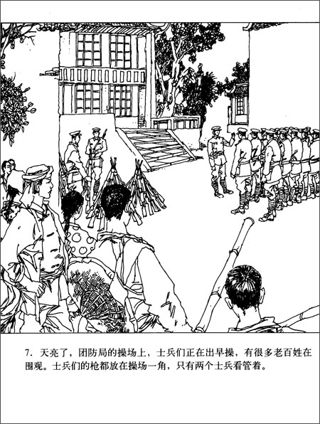 星火燎原系列连环画•土地革命战争卷18:洪湖激浪