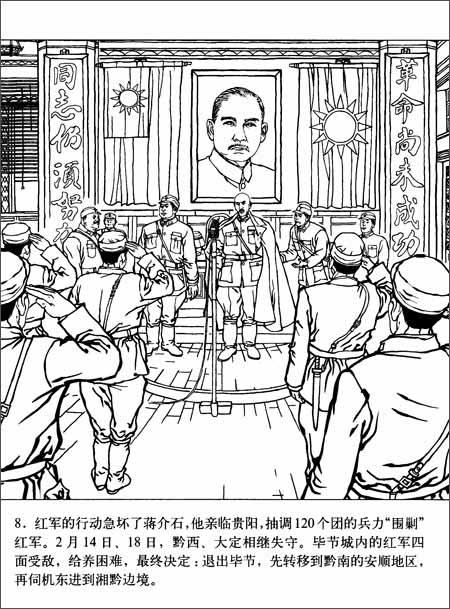 星火燎原系列连环画•土地革命战争卷32:回旋乌蒙