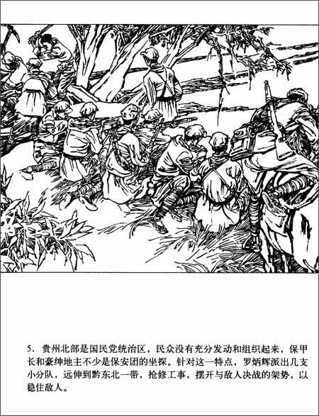 星火燎原系列连环画•土地革命战争卷24:战略骑兵