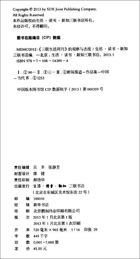 MEMO2012:《三联生活周刊》的观察与态度