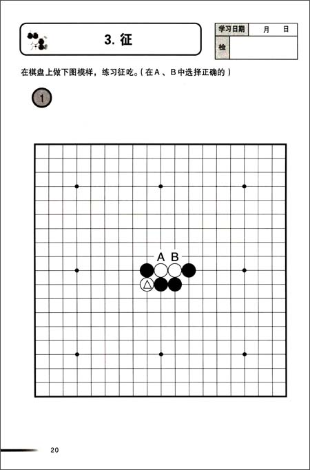 21世纪新概念:速成围棋