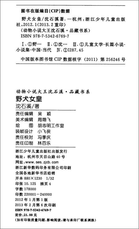 动物小说大王沈石溪品藏书系:野犬女皇
