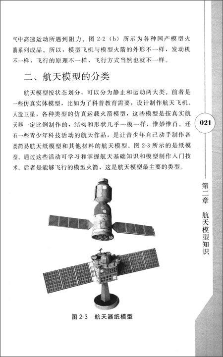 :青少年航天模型制作》