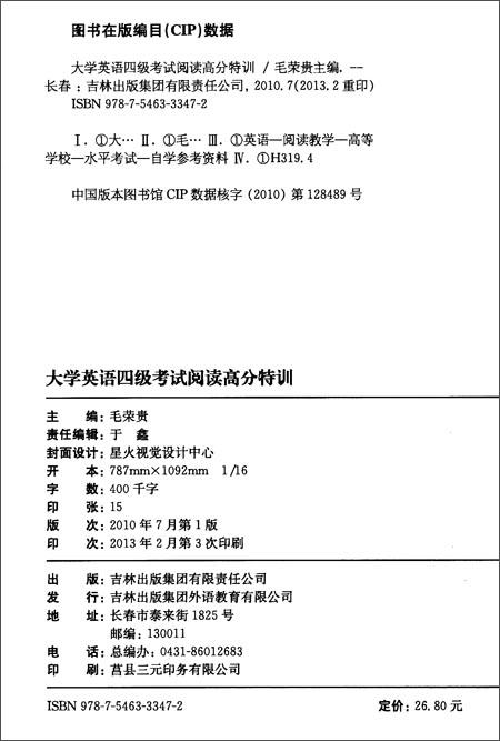 大学英语四级考试阅读高分特训2013上