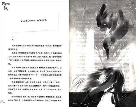 《儿童文学》金牌作家书系:许愿树巷的叶子