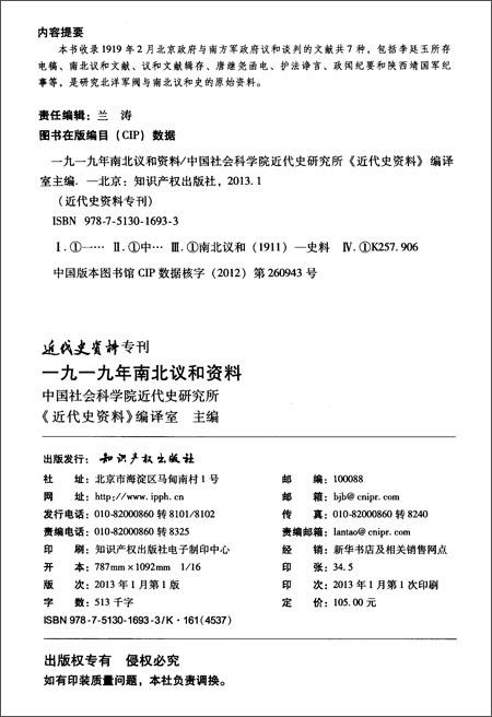 近代史资料专刊:一九一九年南北议和资料\/中国