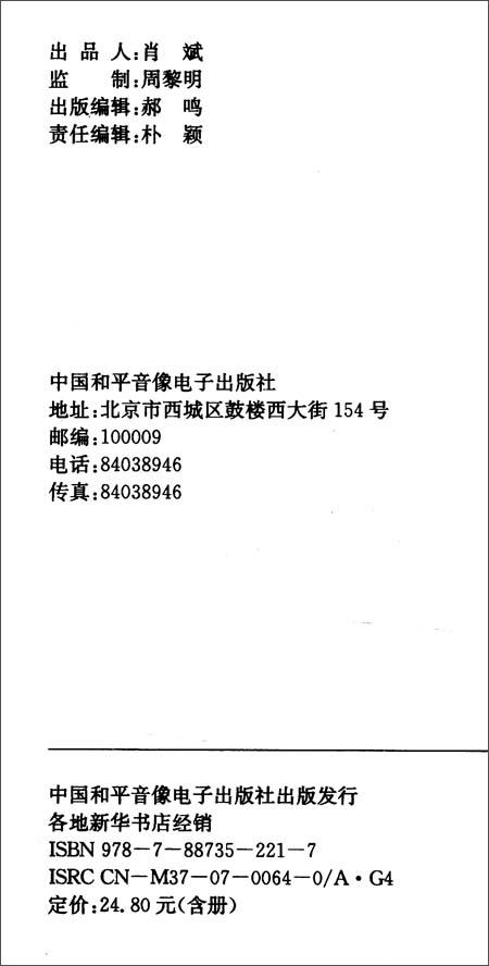 2013长喜英语•大学英语6级考试标准听力