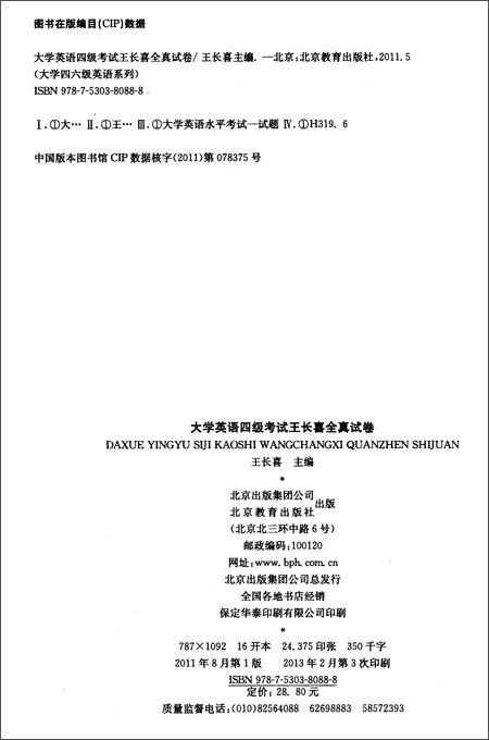 2013长喜英语•大学英语4级考试全真试卷