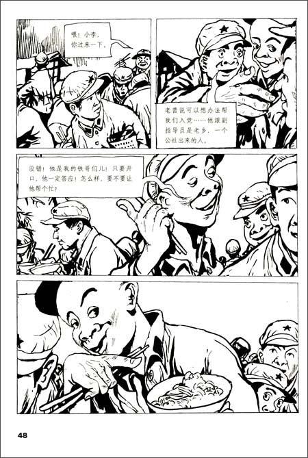 从小李到老李:一个中国人的一生2