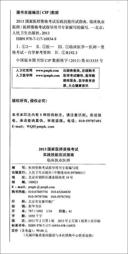 国家医师资格考试实践技能应试指南:临床执业医师