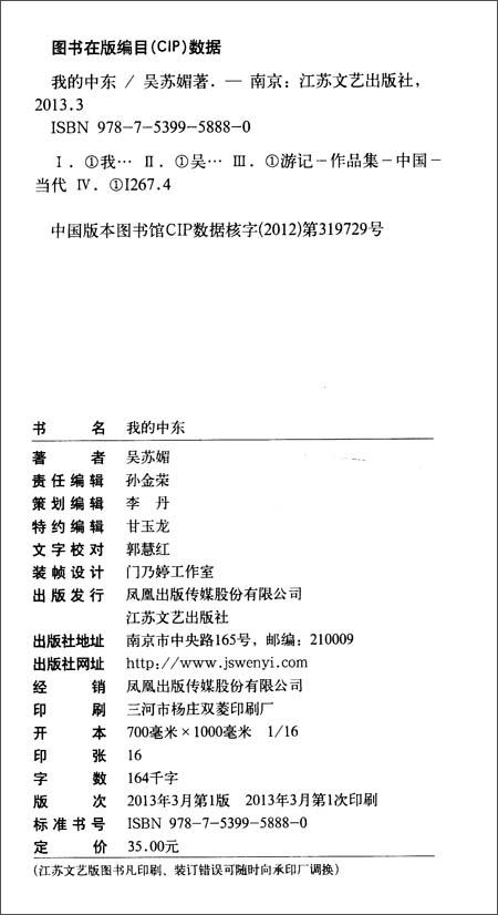 """我的中东:吴苏媚的""""西游记""""2"""