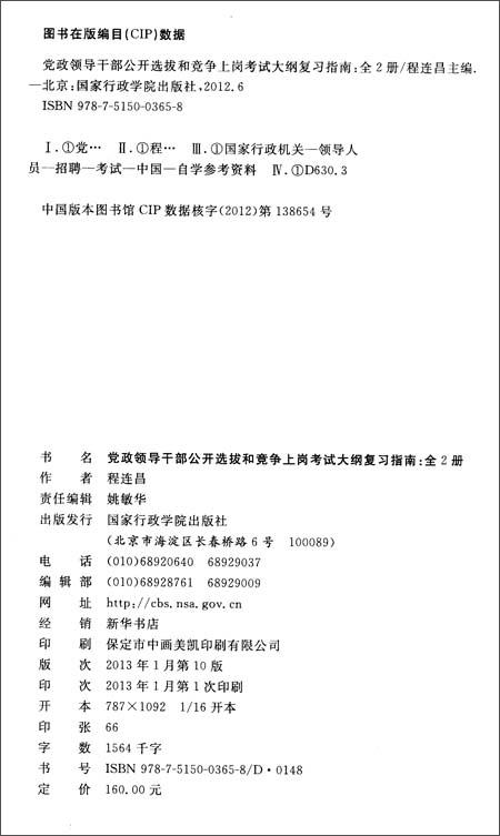 党政领导干部公开选拔和竞争上岗考试大纲复习指南