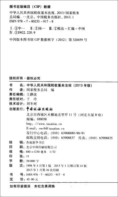 中华人民共和国税收基本法规