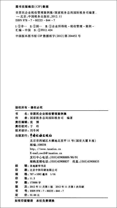 非居民企业税收管理案例集