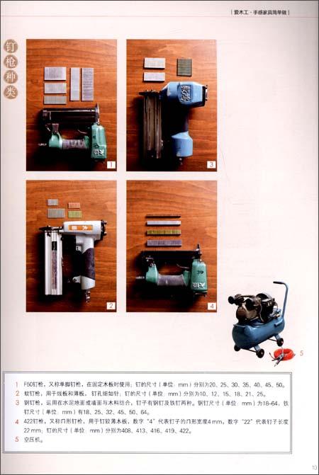 爱木工:手感家具简单做