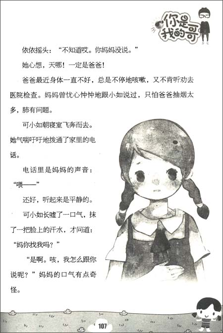 阳光姐姐嘉年华:你是我的哥