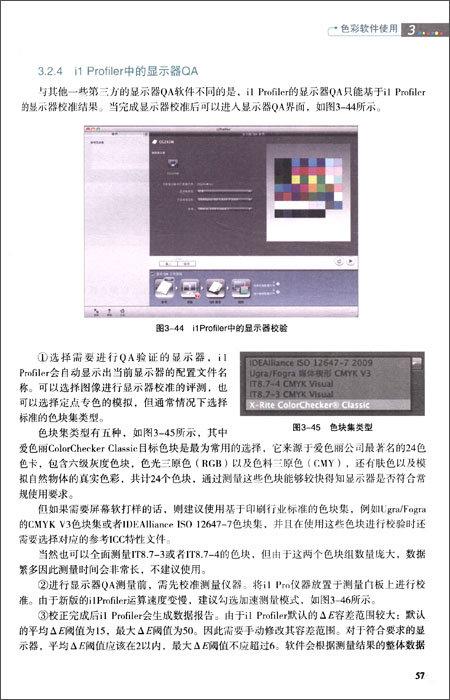 色彩管理实用手册