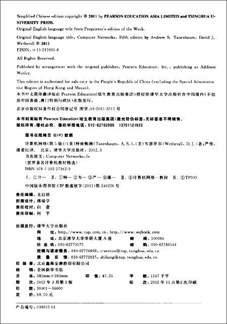 世界著名计算机教材精选:计算机网络