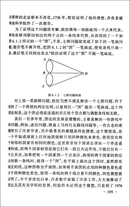 高等学校十二五规划教材:离散数学引论(第3版