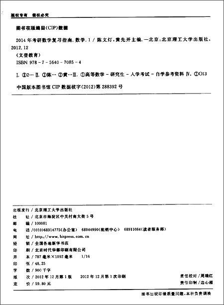 文登教育•文登教育集团课堂用书:考研数学复习指南:数学1