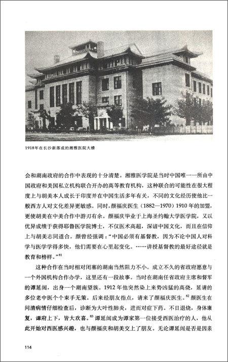 改变中国:洛克菲勒基金会在华百年