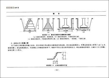 基础挑梁结构图