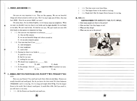 英语期中期末满分冲刺卷 四年级第二学期 交大之星图片