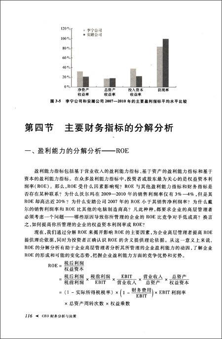 CEO财务分析与决策(第2版) 吴世农 , 吴育辉-图