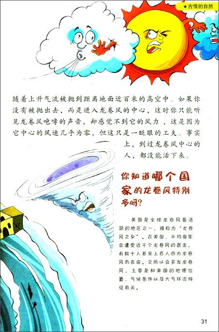 古灵精怪好问题•天上的云朵为何不会掉下来?:古怪的自然