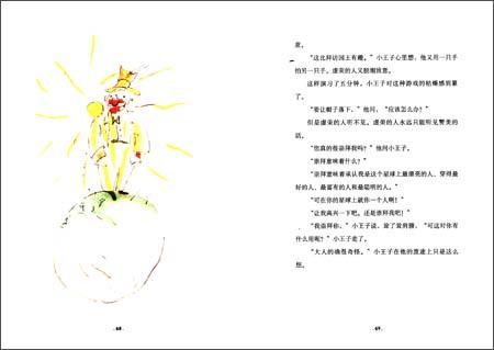 回至 小王子(郭宏安全新译本) (精装)
