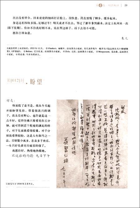 新青年文库•名家名作手稿珍藏本系列:朱生豪情书全集