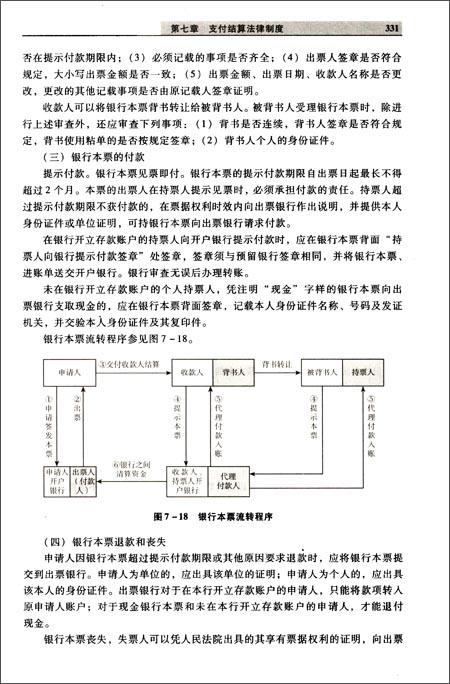 2012年初级会计资格全国会计专业技术资格考试辅导教材:经济法基础