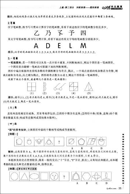 中公教育•福建省事业单位公开招聘工作人员考试专用教材:综合基础知识